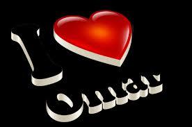 دلع اسم عمر ليه اسمى دلع كتيييييييير احضان الحب