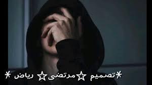 موسيقى حزينه جدا لدرجه البكاء مع رمزيات شبابيه تصميمي Youtube