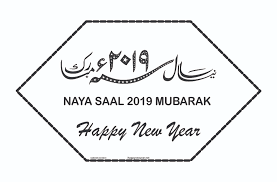 happy new year wishes in urdu quote hil
