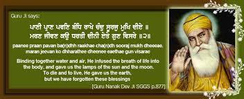 guru nanak dev ji thoughts inspiring quotes inspirational