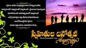 telugu quotes on friendship in telugu hd