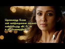 tamil kadhal kavithai heart touching love feeling whatsapp status