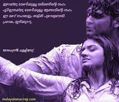 love quotes in malayalam for wife
