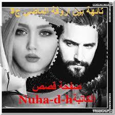قصص الكاتبة نهى مساء الخير والمسرة عليكم متابعين Facebook