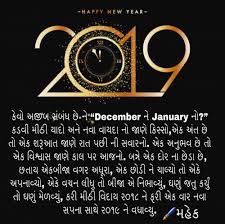 gujarati quotes status by mahek on jan am