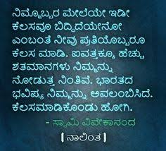 sad quotes about life and pain in kannada lifecoolquotes