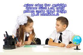school quotes in tamil tamil linescafe com