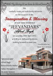 housewarming invitation message in