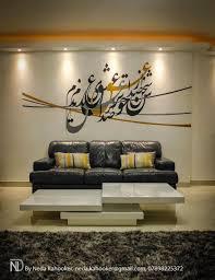 Persian Calligraphy Wall Mural 2014 Acrylic Painting By Neda Kah In 2020 Persian Art Painting Persian Calligraphy Calligraphy Wall Art