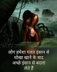 sad love feeling इश क म हब बत
