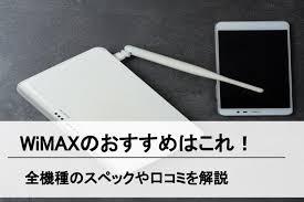 WiMAXルーター】を徹底比較!超おすすめ機種はこれだ!|口コミ評判・プロバイダの料金も紹介 - SIMチェンジ