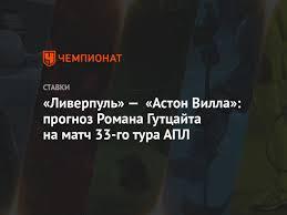 Ливерпуль» — «Астон Вилла»: прогноз Романа Гутцайта на матч 33-го ...