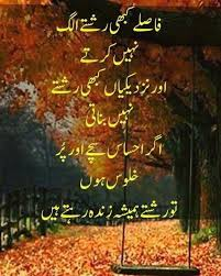lajawab thoughts quotes beautiful quotes deep words