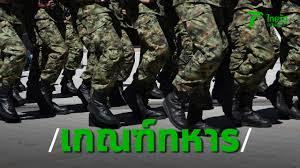 เกณฑ์ทหารคืออะไร และใครได้รับข้อยกเว้นการเกณฑ์ทหาร