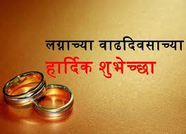 best marriage anniversary wishes in marathi for husband wife