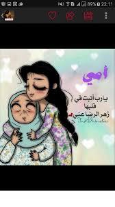 كلمات عن الأم لحبيبة أمي For Android Apk Download
