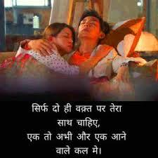 sad love romantic hindi shayari pics