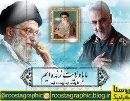 نتیجه تصویری برای شهید سردار قاسم سلیمانی