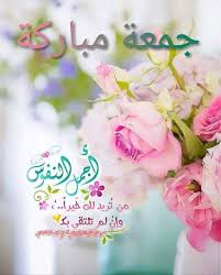 اول جمعه في رمضان اللهم اجعلنا ممن أقبل تائبا فقبلته وذل