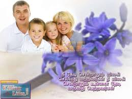 family quotes in tamil and parents love quotes in tamil hover me