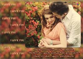 husband wife love quotes in malayalam image quotes at com