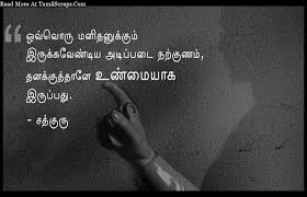 all famous peoples quotes in tamil com