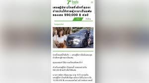 Fake News อ้างไทยรัฐออนไลน์ กล่าวหาหญิงไทยจ่ายเงินให้ผู้ชายที่จะมา ...