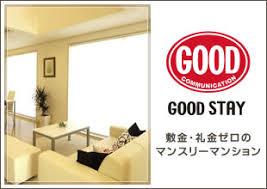 札幌 マンスリーマンション・ウィークリーマンション グッド ...