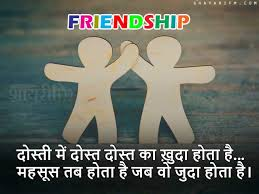 friendship shayari hindi friendship