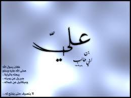 صور مكتوب عليها اسم علي اجمل خقق مرسوم بها اسم على اروع روعه