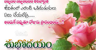 nice good morning smiling the value about smile quotes in telugu