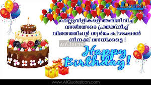 happy birthday greetings malayalam quotes pictures