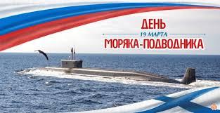 """Картинки по запросу """"день подводника 2020"""""""