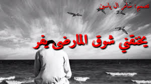 يخنقني شوق المارضى يفر حزين جدا من تصميمي سامر ال ياسين