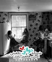 صور صديقات صور صداقة بنات مكتوب عليها