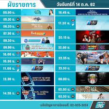 PPTV HD 36 - ตารางออกอากาศ #PPTVHD36 ประจำวันจันทร์ที่ 14...