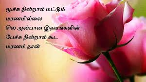 tamil kavithaigal image posted by zoey