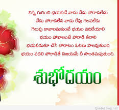 good morning wishes in telugu for