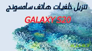 تنزيل خلفيات هاتف سامسونج Galaxy S20 مفاجأة نبضات تقنية