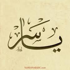 خلفيات اسم ياسر