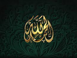 صور اسلاميه Hd اجمل الصور الاسلامية والدينية خلفيات اسلاميه للموبايل