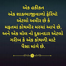 quote of your life best quotes gujarati