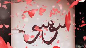 اجمل الصور مكتوب عليها اسماء بنات للبروفايل و الإهداءات