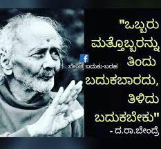 kannada quotes collection home facebook