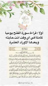 خلفيات فيسبوك اسلامية جديدة دعاء Check More At Https Iraqy Me 2019 12 02 D8 Ae D9 84 D9 81 D9 8a Islamic Love Quotes Islam Beliefs Beautiful Quran Quotes