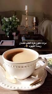 سناب عن القهوة أحلى سنابات حلوه عن القهوه مجلة رجيم
