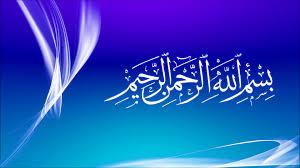 صور البسملة رمزيات بسم الله الرحمن الرحيم ميكساتك
