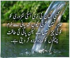 best urdu poetry thought of the day inspirational quotes in