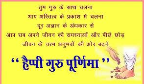 guru purnima wishes sms greetings vyasa pournami quotes status