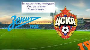 ЦСКА - Зенит. Онлайн прямая трансляция. Футбол 02.04.2016 - YouTube